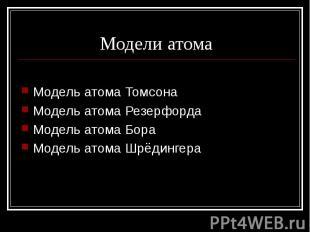 Модели атома Модель атома ТомсонаМодель атома РезерфордаМодель атома БораМодель