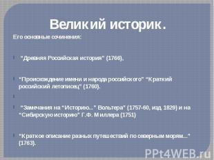 """Его основные сочинения: """"Древняя Российская история"""" (1766), """"Происхождение имен"""