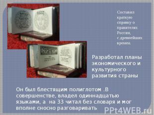 Составил краткую справку о правителях России, с древнейших времен. Разработал пл