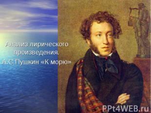 Анализ лирического произведения. А.С.Пушкин «К морю»