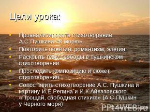 Проанализировать стихотворение А.С.Пушкина «К морю»Повторить понятия: романтизм,
