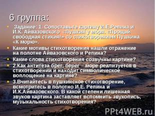 Задание: 1. Сопоставьте картину И.Е.Репина и И.К. Айвазовского «Пушкин у моря. «