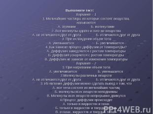 Выполните тест:Вариант – 11. Мельчайшие частицы, из которых состоят вещества,наз
