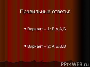 Правильные ответы: Вариант – 1: Б,А,А,БВариант – 2: А,Б,В,В