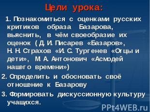 1.Познакомиться с оценками русских критиков образа Базарова, выяснить, в чём сво