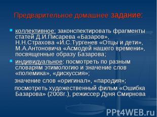 коллективное: законспектировать фрагменты статей Д.И.Писарева «Базаров», Н.Н.Стр