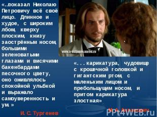 «…показал Николаю Петровичу всё своё лицо. Длинное и худое, с широким лбом, квер