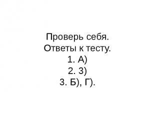 Проверь себя.Ответы к тесту.1. А)2. 3)3. Б), Г).