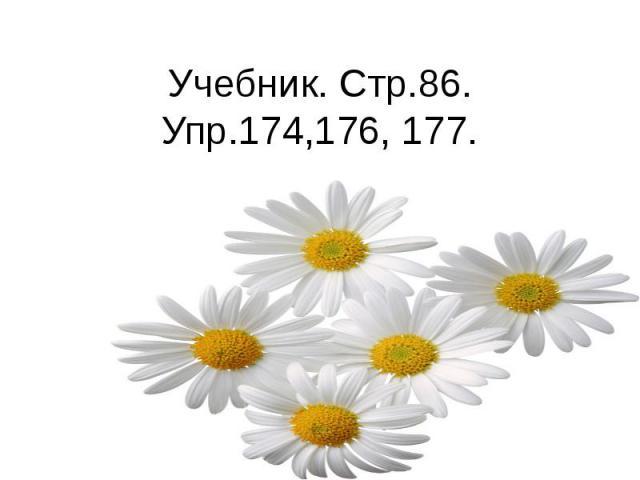 Учебник. Стр.86.Упр.174,176, 177.