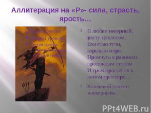 Аллитерация на «Р»- сила, страсть, ярость… В любви неверный, расту циклоном,Взме
