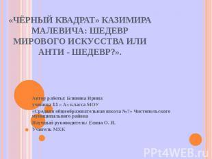 «Чёрный квадрат» Казимира Малевича: шедевр мирового искусства или анти - шедевр?