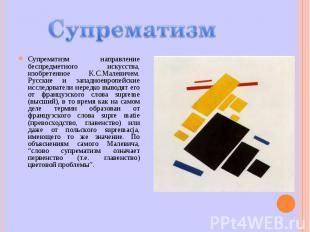 Супрематизм направление беспредметного искусства, изобретенное К.С.Малевичем. Ру