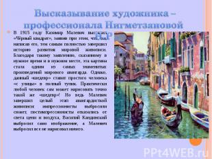 В 1915 году Казимир Малевич выставил «Чёрный квадрат», заявив при этом, что, он,