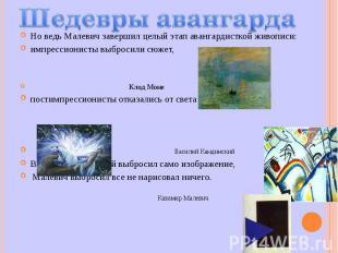 Но ведь Малевич завершил целый этап авангардисткой живописи: импрессионисты выбр
