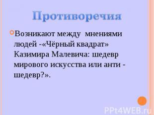 Возникают между мнениями людей -«Чёрный квадрат» Казимира Малевича: шедевр миров