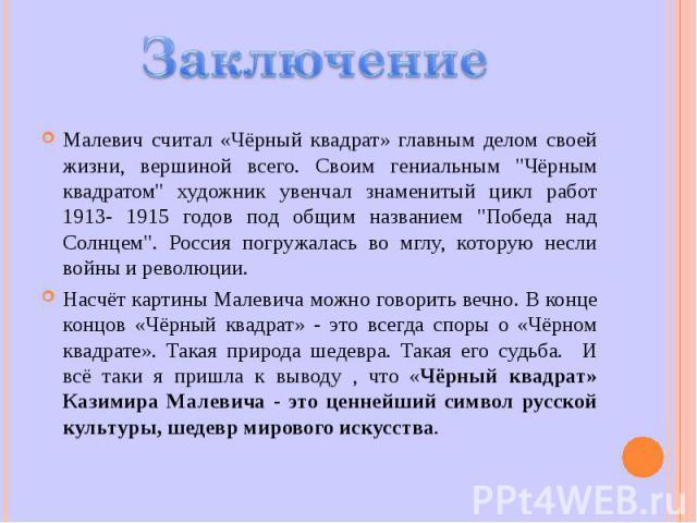 Малевич считал «Чёрный квадрат» главным делом своей жизни, вершиной всего. Своим гениальным