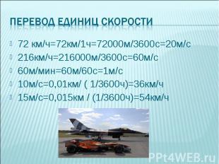 72 км/ч=72км/1ч=72000м/3600с=20м/с216км/ч=216000м/3600с=60м/с60м/мин=60м/60с=1м/