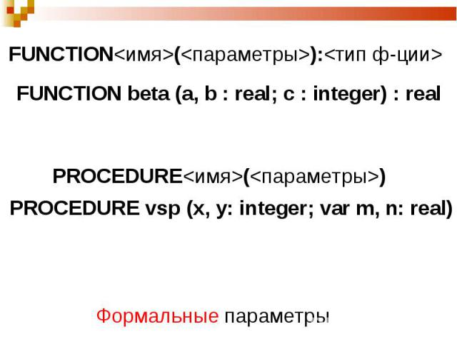 FUNCTION(): FUNCTION beta (a, b : real; c : integer) : real PROCEDURE() PROCEDURE vsp (x, y: integer; var m, n: real)