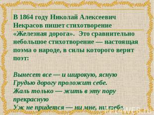 В 1864 году Николай Алексеевич Некрасов пишет стихотворение «Железная дорога». Э