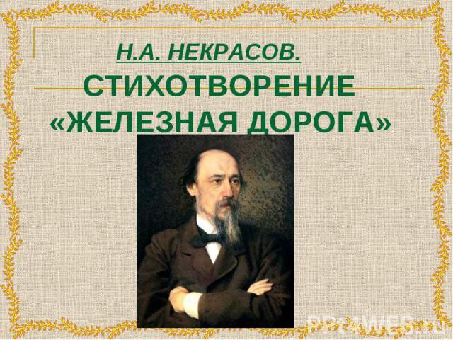 Н.А Некрасов. Стихотворение «Железная дорога»