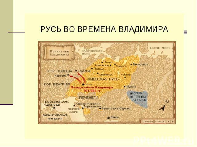 Русь во временна Владимира