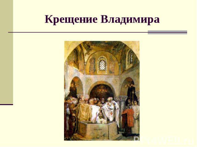 Крещение Владимира