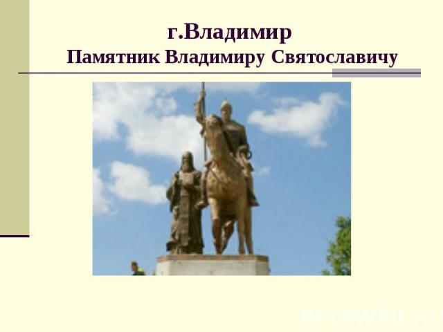 г.Владимир Памятник Владимиру Святославичу