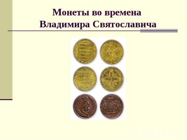 Монеты во времена Владимира Святославича