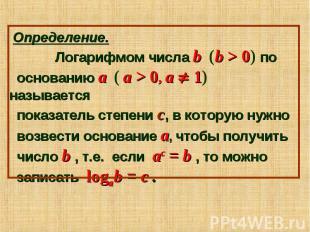 Определение. Логарифмом числа b (b > 0) по основанию a ( a > 0, a 1) называется