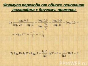 Формула перехода от одного основания логарифма к другому, примеры.