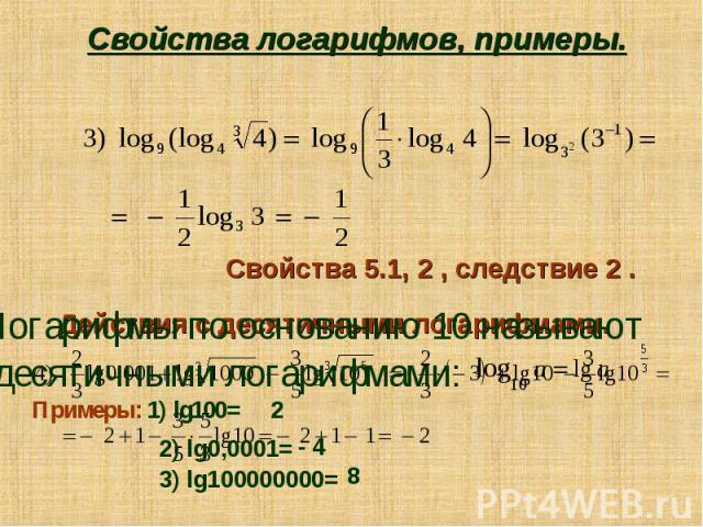 Свойства логарифмов, примеры. Использовались свойства 4 , 5.1 и 2. Использовались свойства5.1, 3, 4 и 2.