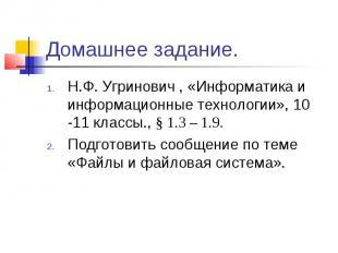 Домашнее задание. Н.Ф. Угринович , «Информатика и информационные технологии», 10