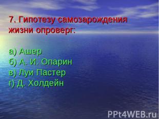 7. Гипотезу самозарождения жизни опроверг:а) Ашерб) А. И. Опаринв) Луи Пастерг)