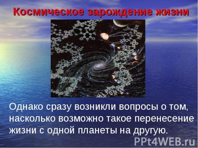 Космическое зарождение жизни Однако сразу возникли вопросы о том, насколько возможно такое перенесение жизни с одной планеты на другую.