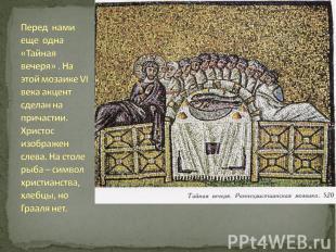 Перед нами еще одна «Тайная вечеря» . На этой мозаике VI века акцент сделан на п