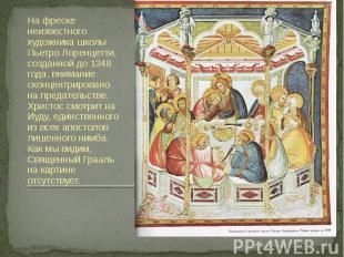 На фреске неизвестного художника школы Пьетро Лоренцетти, созданной до 1348 года