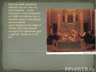 Французский художник Никола Пуссен, мастер классицизма , снова обращает наше вни