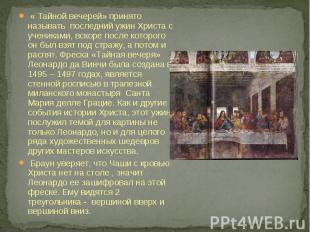 « Тайной вечерей» принято называть последний ужин Христа с учениками, вскоре пос