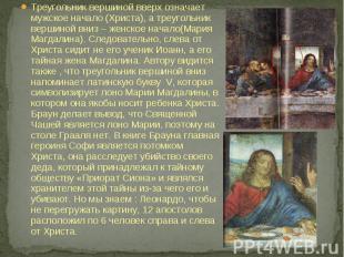 Треугольник вершиной вверх означает мужское начало (Христа), а треугольник верши