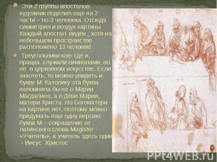 Эти 2 группы апостолов художник поделил еще на 2 части – по 3 человека. Отсюда с