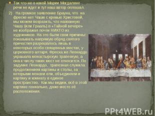 Так что не о какой Марии Магдалине речи не идет и тут наш автор оплошал.2) На гр