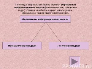 С помощью формальных языков строятся формальныеинформационные модели (математиче