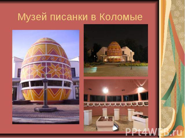 Музей писанки в Коломые