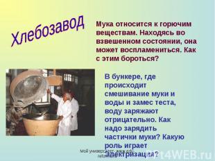 Хлебозавод Мука относится к горючим веществам. Находясь во взвешенном состоянии,