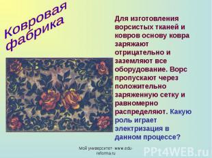 Ковровая фабрика Для изготовления ворсистых тканей и ковров основу ковра заряжаю