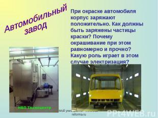 Автомобильный завод При окраске автомобиля корпус заряжают положительно. Как дол