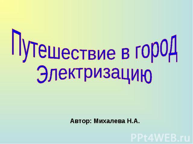 Путешествие в город Электризацию Автор: Михалева Н.А.