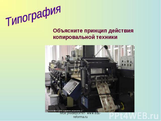 Типография Объясните принцип действия копировальной техники