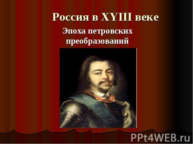 Россия в XYIII веке. Эпоха петровских преобразований