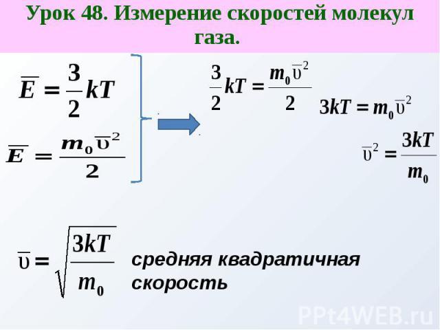 Урок 48. Измерение скоростей молекул газа. средняя квадратичная скорость